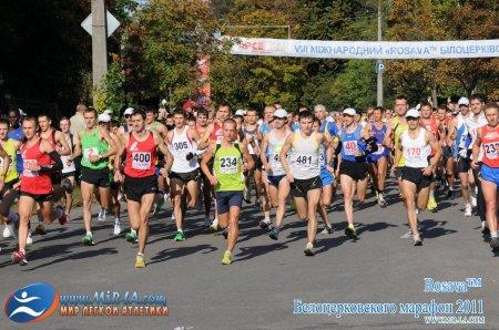Белоцерковский марафон 2011 - Фотографии и все результаты