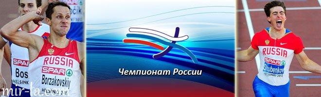 Чемпионат России 2012 - Чебоксары - Прямая трансляция!