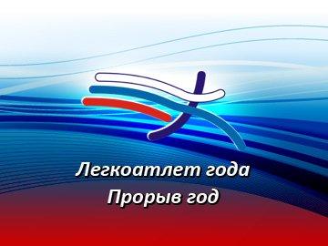 Выбери лучшего легкоатлета года в России