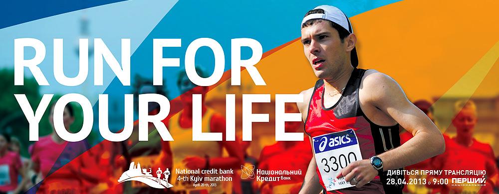 Киевский марафон 2013 - Прямая трансляция