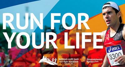 Киевский международный марафон - бег для твоей жизни