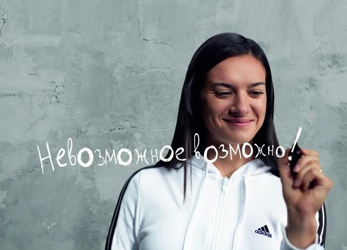 Елена Исинбаева: великая гонка не закончена