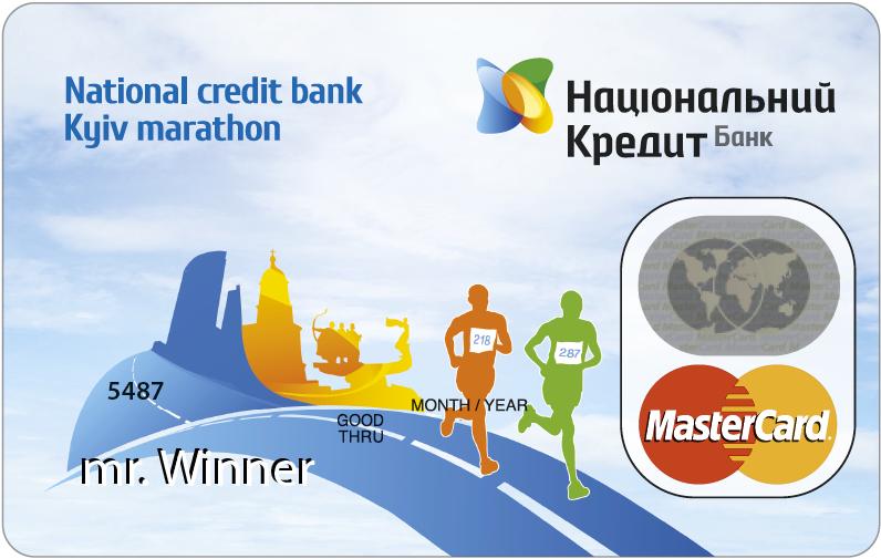Банк Национальный кредит выпустил карточку к Киевскому марафону