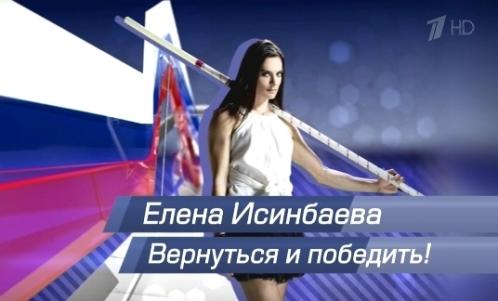 Елена Исинбаева. Вернуться и победить!