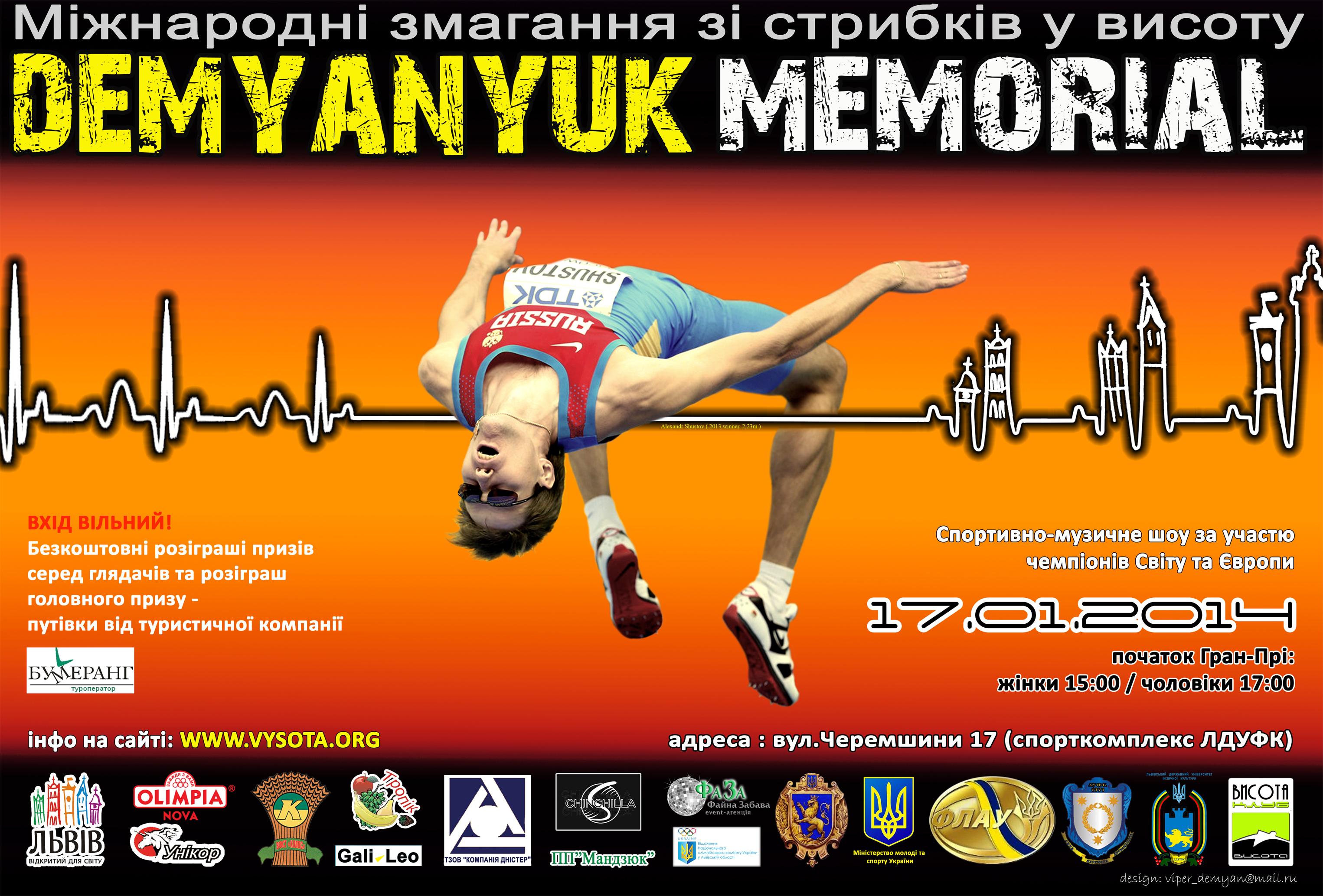 ХV Международный турнир