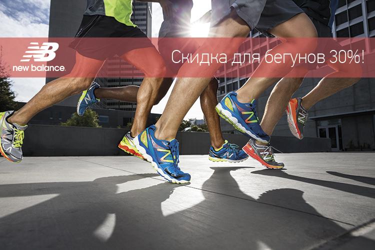 Новые модели кроссовок New Balance со скидкой для бегунов - 30%!