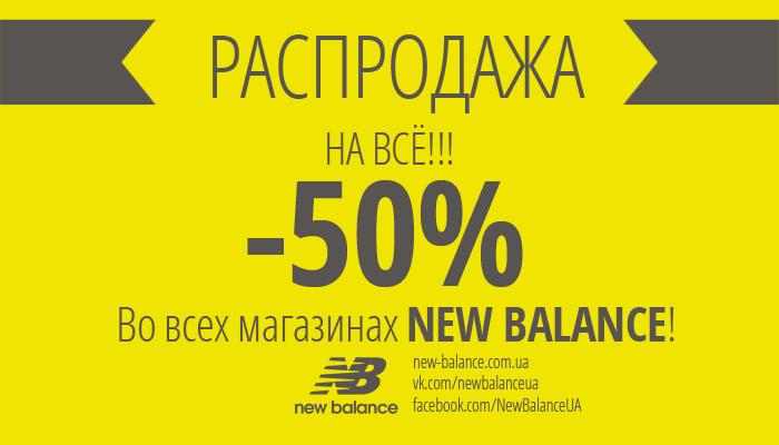 Праздничная распродажа -50% во всех магазинах New Balance!
