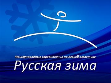 Состав участников в беге на 60 метров с барьерами - «Русская зима»