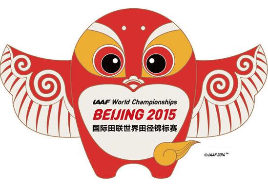 Нормативы на чемпионат мира в Пекине