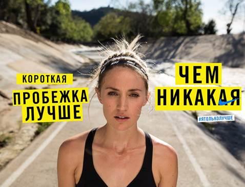 Nike запускает глобальную кампанию «Я только лучше»