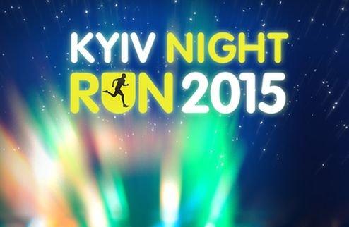 В Киеве состоится спортивное шоу Kyiv Night Run