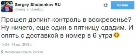 Сергей Шубенков сдал два допинг-теста за неделю