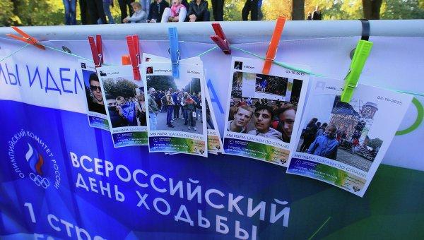 Всероссийский день ходьбы вызвал большой интерес у россиян