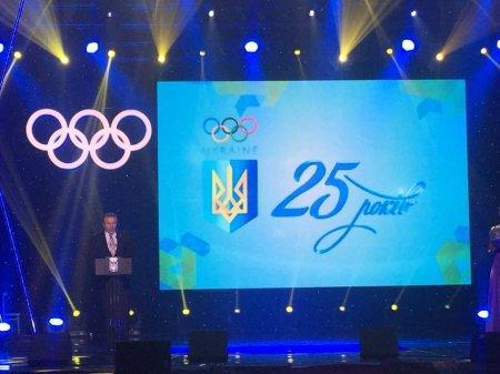 НОК Украины отпраздновал свое 25-летие!