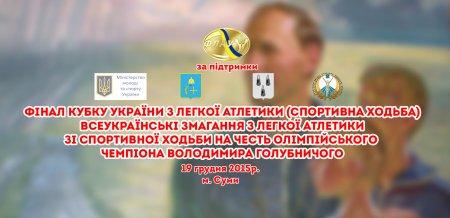 Результаты финала Кубка Украины по спортивной ходьбе