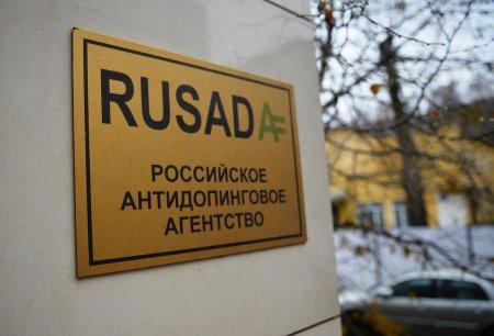 РУСАДА в феврале возобновит работу