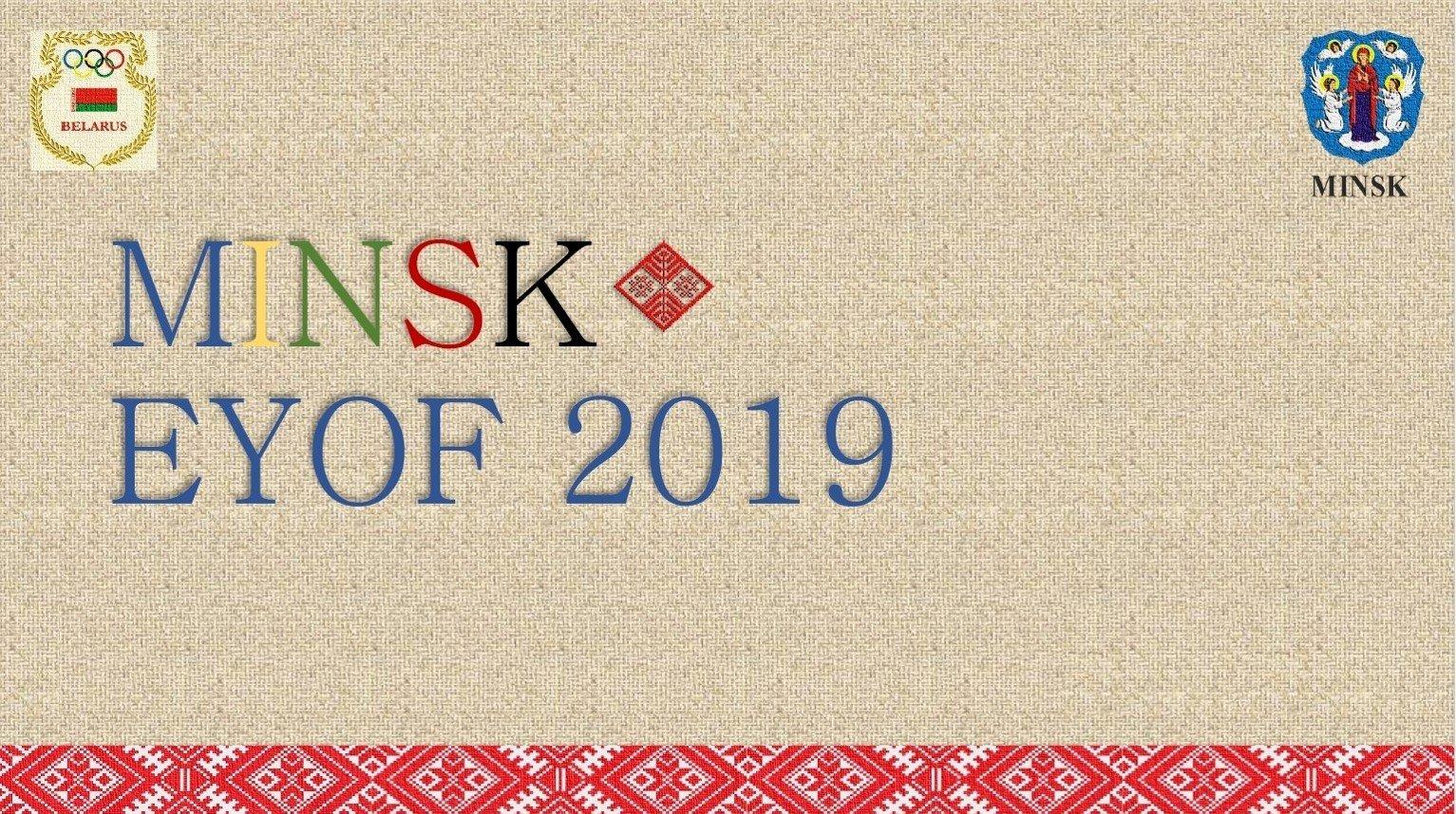 Минск 2019: Европейские игры