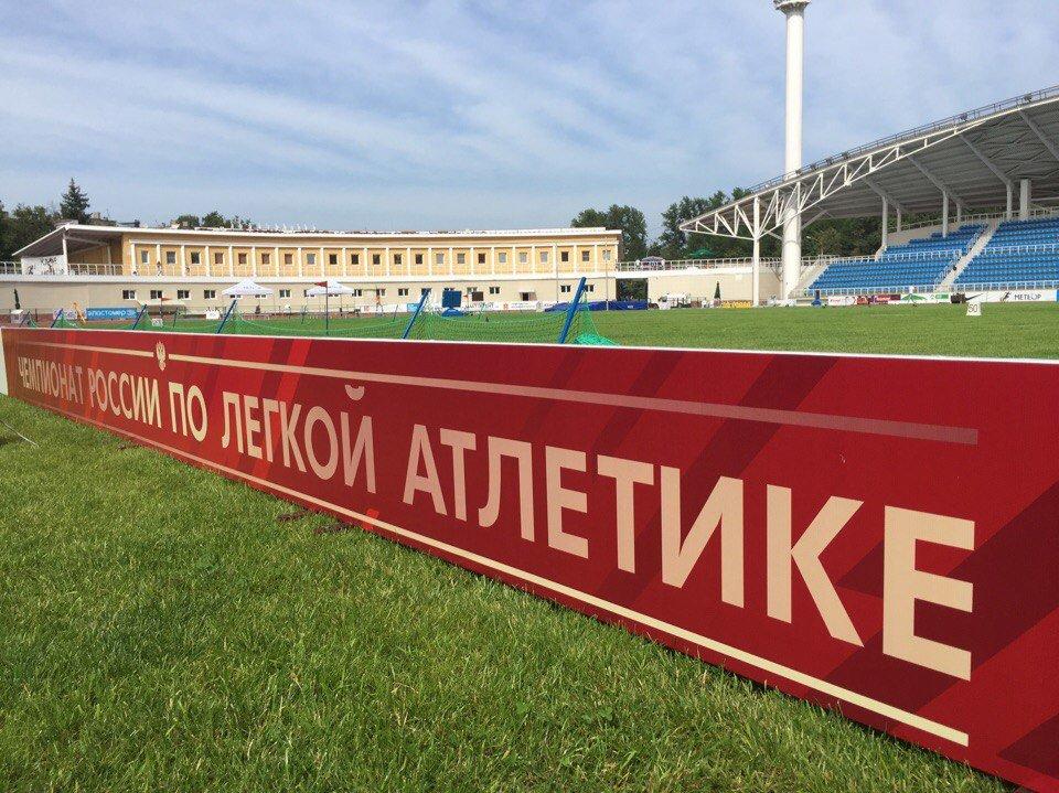 Результаты второго дня Чемпионата России-2017